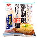 糖質制限カロリーオフ麺