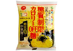 糖質制限カロリーオフ麺 中華麺タイプ