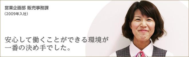 先輩の声(北嶋 綾子)